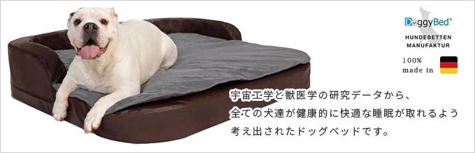 お手入れの簡単な人口皮革と丈夫で快適なクッションで作られています。宇宙航空学と獣医学の研究データから、全ての犬達が健康的に快適な睡眠が取れるよう考え出されたドッグベッドです。